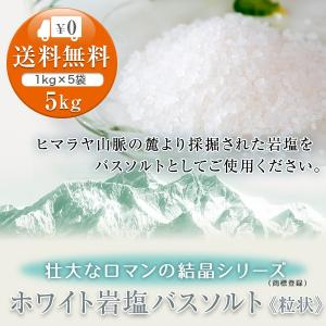 ホワイト岩塩バスソルト(粒状) 5kg(1kg×5袋)<浴用化粧品>
