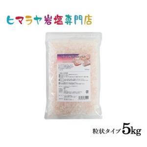 ピンク岩塩バスソルト(粒状) 5kg(1kg×5袋)<浴用化粧品>