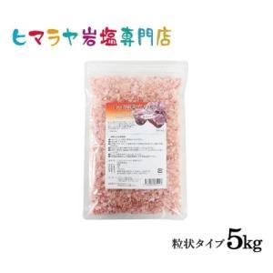 レッド岩塩バスソルト(粒状) 5kg(1kg×5袋)<浴用化粧品>