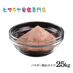 ヒマラヤ岩塩 ブラック岩塩パウダー粗め(雑貨) 25kg