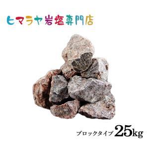 ヒマラヤ岩塩 ブラック岩塩ブロック(雑貨) 25kg