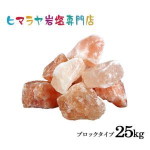岩塩 ヒマラヤ岩塩 ピンク岩塩ブロック(雑貨) 25kg