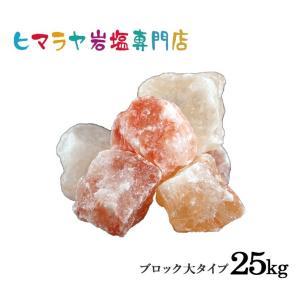 岩塩 ヒマラヤ岩塩 ピンク岩塩ブロック大(雑貨) 25kg