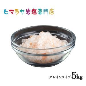 岩塩 ヒマラヤ岩塩 ピンク岩塩グレイン(雑貨) 5kg(1kg×5袋)