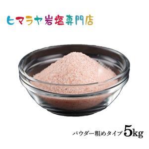 レッド岩塩パウダー粗め(雑貨) 5kg(1kg×5袋)