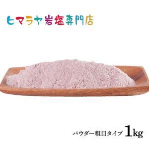岩塩 ヒマラヤ岩塩 送料無料 食用ブラック岩塩パウダー(粗め)タイプ 1kg