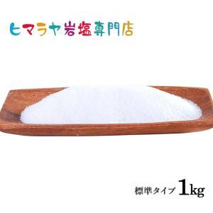 ヒマラヤ岩塩 食用ホワイト岩塩標準タイプ 1kg