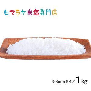 ヒマラヤ岩塩 食用ホワイト岩塩約3〜8mm 1kg