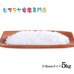 岩塩 ヒマラヤ岩塩 食用ホワイト岩塩約3〜8mm 1kg×5袋