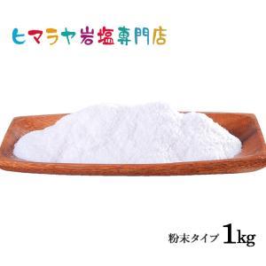 ヒマラヤ岩塩 食用ピンク岩塩粉末タイプ 1kg