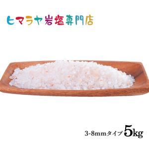 岩塩 ヒマラヤ岩塩 食用ピンク岩塩約3〜8mmタイプ 1kg×5袋