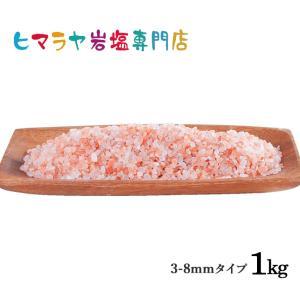 ヒマラヤ岩塩 食用レッド岩塩約3〜8mmタイプ 1kg