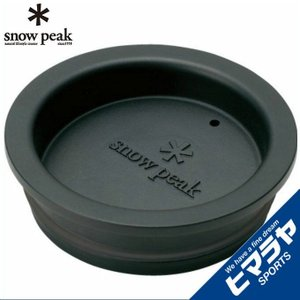 スノーピーク snow peak 食器 マグカップ蓋 チタンダブルマグ300Ml用 フタ mGC-052 od|himarayaod