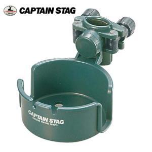 キャプテンスタッグ CAPTAIN STAG テーブルアクセサリー ポール&システム カップホルダー M-9454 od|himarayaod