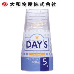 大和物産 Daiwabussan 使い捨て食器 コップ DAY'S クリアカップ400ml 5個入 od|himarayaod