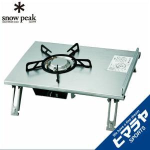 スノーピーク snow peak シングルバーナー ギガパワープレートバーナーLI GS-400 od|himarayaod