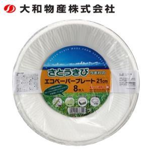 大和物産 Daiwabussan 使い捨て食器 皿 エコペーパープレート21cm 8枚入 od|himarayaod
