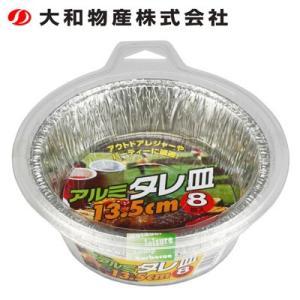 大和物産 Daiwabussan 使い捨て食器 皿 アルミタレ皿13.5cm 8枚入 od|himarayaod