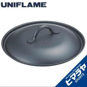 ユニフレーム UNIFLAME 調理器具 フライパン ちびパン リッド 666388 od|himarayaod