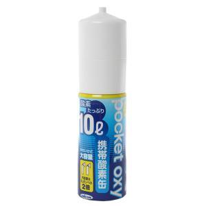 酸素缶たっぷり10L POX-04 アウトドア アクセサリー od|himarayaod