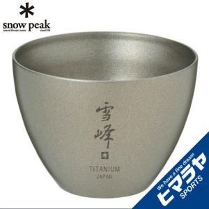 スノーピーク snow peak 食器 コップ お猪口 TitaniuM TW-020 od|himarayaod