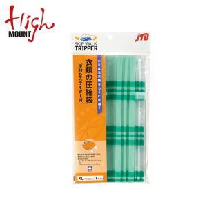 ハイマウント Highmount アウトドアアクセサリー 衣類の圧縮袋 XL 40124 od|himarayaod