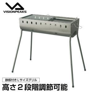 ビジョンピークス VISIONPEAKS バーベキューグリル スタンダードグリルL 鉄板付き VP160503F02 od|himarayaod