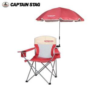 キャプテンスタッグ CAPTAIN STAG パラソル ステラ デタッチャブル チェア用パラソル レッド UD-37 od|himarayaod