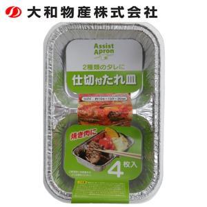 大和物産 Daiwabussan 使い捨て食器 皿 仕切付たれ皿4枚入 シキリタレザラ4P od|himarayaod