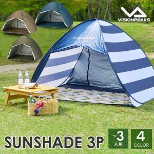 ワンタッチテント テント レジャーテント フルクローズ ポップアップサンシェード UV VP160104G02 ビジョンピークス od|himarayaod