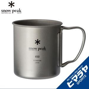 スノーピーク snow peak 食器 チタンシングルマグ 450 MG-143 od|himarayaod