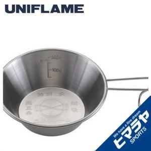 ユニフレーム UNIFLAME 食器 シェラカップ 燕三条シェラカップ 300 668122 od|himarayaod