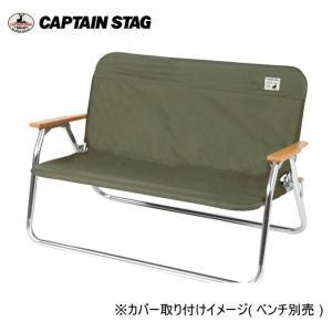 キャプテンスタッグ CAPTAIN STAG アウトドアグッズ アルミ背付ベンチ用 着せかえカバー カーキ UC-1655 od|himarayaod