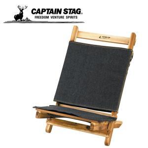 キャプテンスタッグ CAPTAIN STAG アウトドアチェア CS × EDWIN ロースタイルチェア UY-8502 od|himarayaod