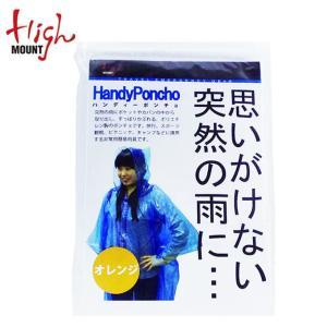 ハイマウント HIGHMOUNT レインコート メンズ レディース ハンディポンチョ 23500 od|himarayaod