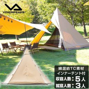 ビジョンピークス VISIONPEAKS テント 大型テント TCティピシェルター インナー付セット VP160101I01 od|himarayaod
