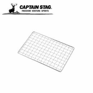 キャプテンスタッグ CAPTAIN STAG 網 単品 カマド スマートグリル B6型用アミ UG-...