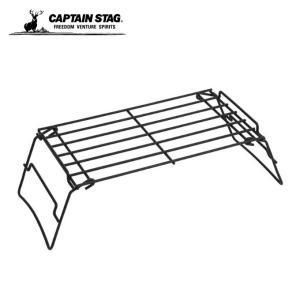キャプテンスタッグ CAPTAIN STAG バーナーアクセサリー 2way 焚火ゴトク ワイド UG 3260 od|himarayaod