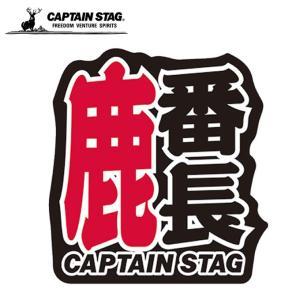 キャプテンスタッグ CAPTAIN STAG ステッカー 鹿番長ステッカー55×60mm UM-1525 od|himarayaod