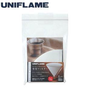 ユニフレーム UNIFLAME 調理器具 コーヒーバネット 専用フィルター 2人用 664056 od|himarayaod