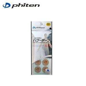 ファイテン phiten 健康グッズ パワーテープX30 50マーク PT700000 run himarayarunning