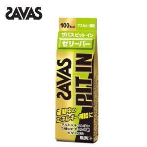 ザバス SAVAS サプリメント ドリンク ゼ...の関連商品4