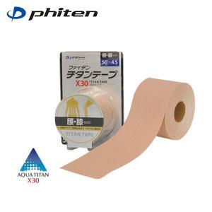 ファイテン phiten 健康グッズ チタンテープX30 伸縮タイプ 5cm幅×4.5m PU711029 run himarayarunning
