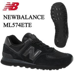 ニューバランス スニーカー メンズ ML574 ML574ETE D new balance オール...