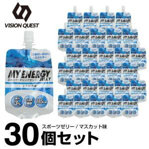 ビジョンクエスト VISION QUEST エネルギーゼリー スポーツゼリー マスカット味 箱売り 30個 EGJ-M 30 エネルギー補給 ゼリー飲料 低価格 rkt|himarayarunning