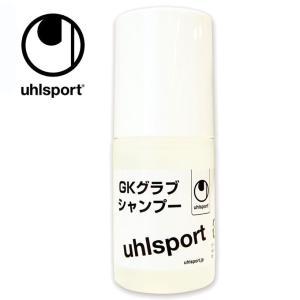 ウールシュポルト uhlsport ゴールキーパーグラブ シャンプー U1015 sc|himarayasc