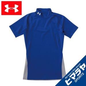 アンダーアーマー UNDER ARMOUR トレーニング サッカーインナーウェア ジュニア ヒートギアアーマーコンプレッションショートスリーブモック 1295662 sc|himarayasc