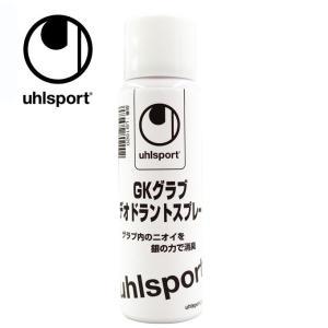 ウールシュポルト uhlsport キーパーグローブメンテナンス用品 デオドラントスプレー U91820 sc|himarayasc