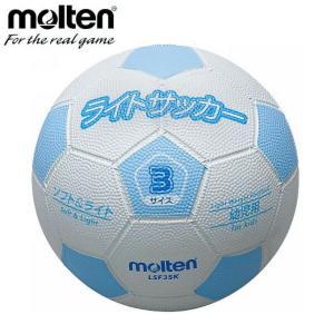 【3号】モルテン(molten)  サッカーボール  ライトサッカー  (LSF3SK) himarayasc
