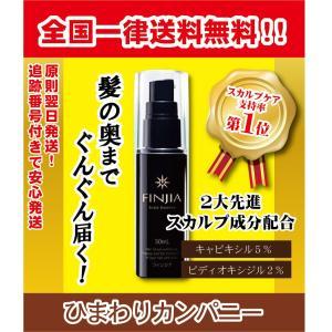 「商品情報」スカルプエッセンス配合育毛剤 FINJIA フィンジア「主な仕様」